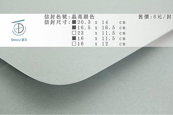 Dora Li畫話單張色樣-珠光系列_33.晶亮銀色.jpg