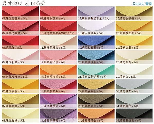 Dora Li畫話色樣-珠光系列_20.3X14.jpg
