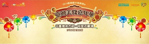 中台灣美食展覽