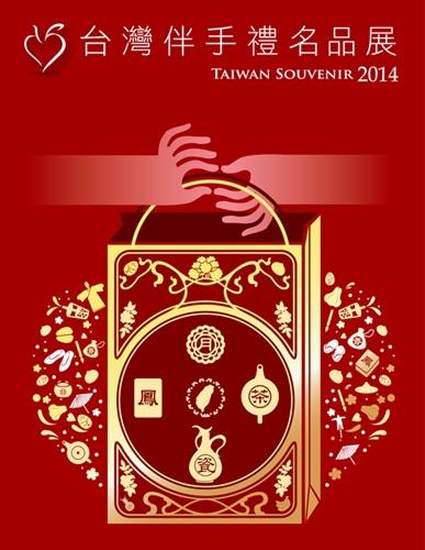 2014台灣伴手禮名品展