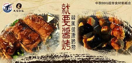 韓式燒烤-2
