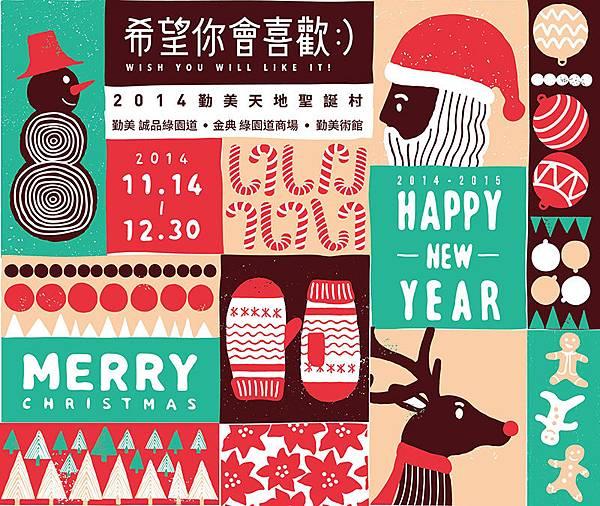 2014勤美聖誕村1
