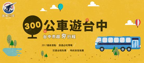 丸文食品-2017台中一日遊景點