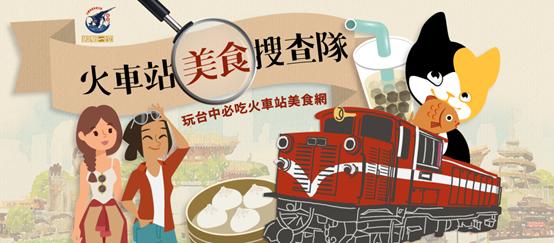 丸文食品─台中火車站小吃