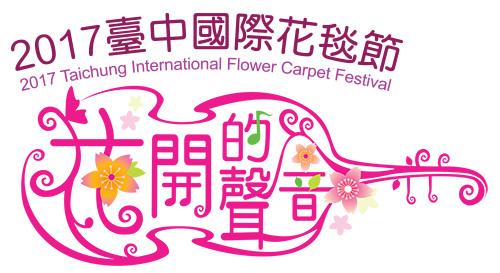 台中國際花毯節