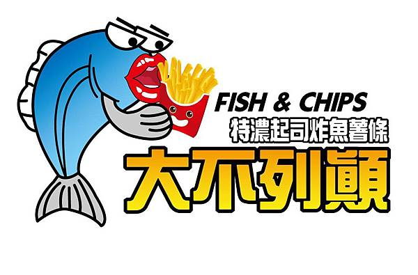 特濃起司炸魚薯條-改-01