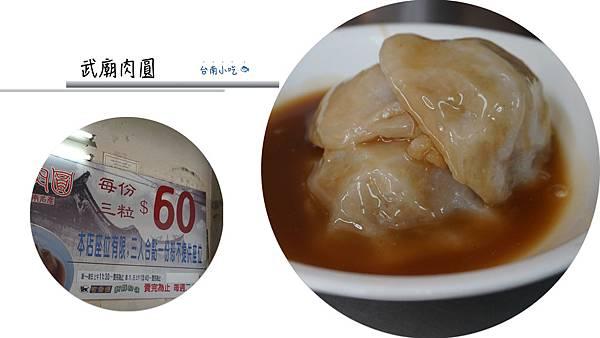 台南小吃圖.010.jpeg