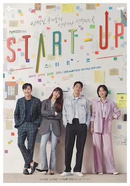 Start-Up_2020.jpg