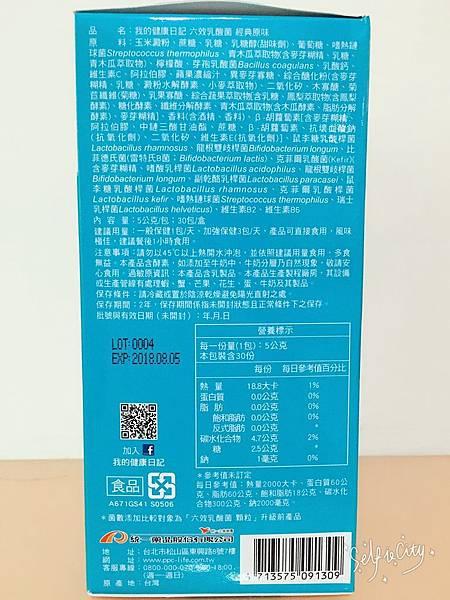 六效乳酸菌_8105