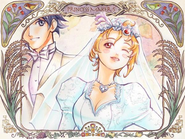 與大友結婚