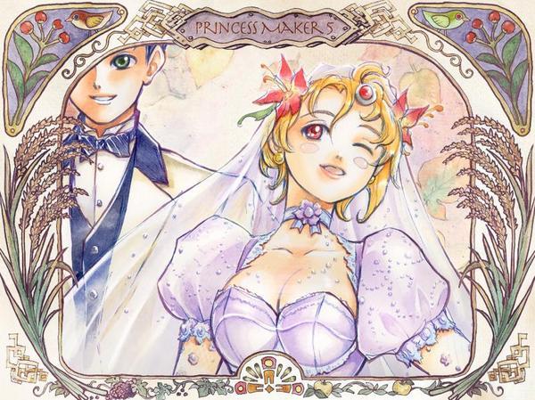 與秋月結婚