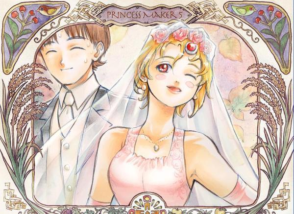 與朝倉結婚