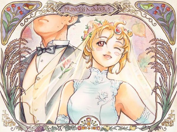 與黑田結婚