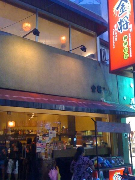台南- 好吃的日式料理~~金將