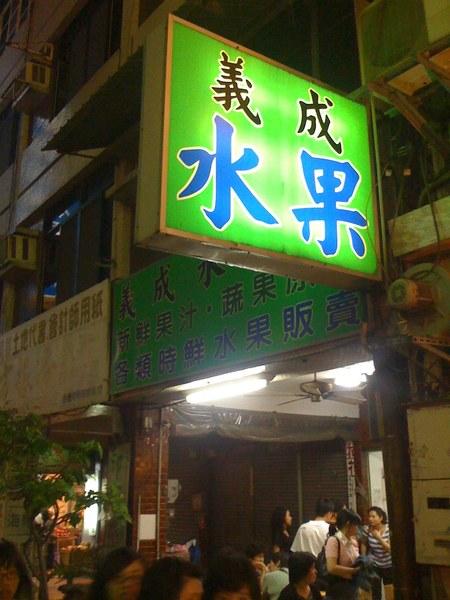 夭壽好吃的水果店