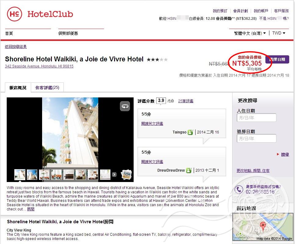 hotelclub 訂房
