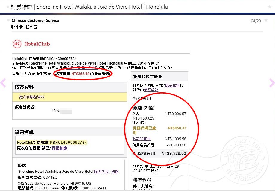 hotelclub 夏威夷