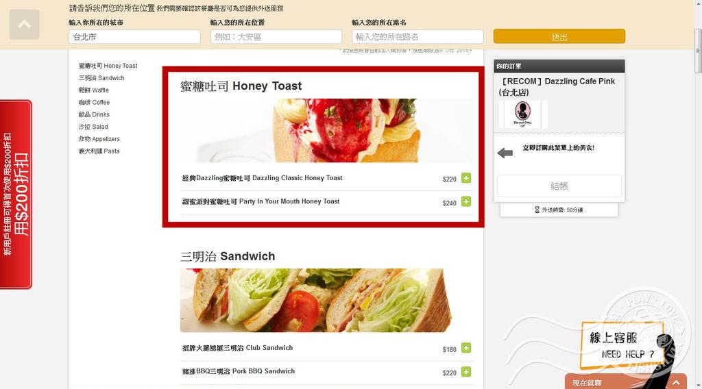 foodpanda-10_副本