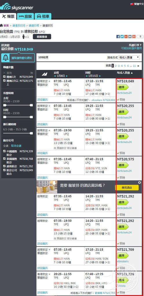 廉價航班從台北桃園 至 琅勃拉邦 在Skyscanner_副本