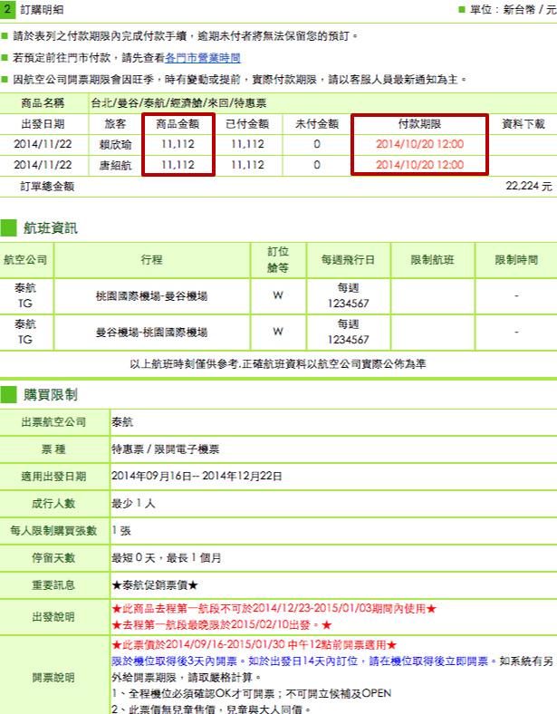 螢幕快照 2014-10-26 下午3.21.44_meitu_3
