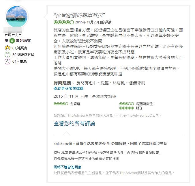 FireShot Capture 18 - 位置極優的簡單旅店 - 首爾生活青年旅舍的評論 - 南韓首爾 - TripA_ - https___www.tripadvisor.com.tw_Sho