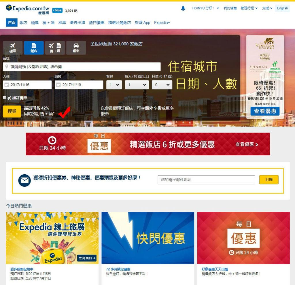 FireShot Capture 106 - Expedia 智遊網 旅行:假期、便宜班機、航空公司機票和票價.jpg