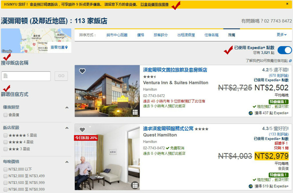 FireShot Capture 107 - 漢彌爾頓 (及鄰近地區)飯店搜尋結果 I Expedia 智遊網.jpg
