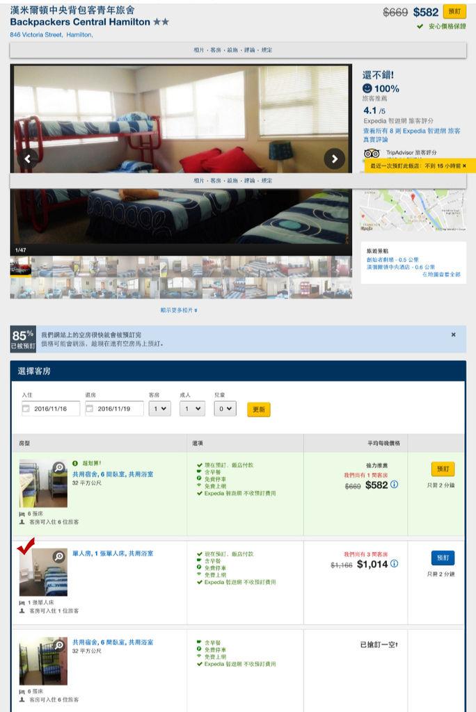 漢米爾頓中央背包客青年旅舍  Backpackers Central Hamilton    漢彌爾頓  紐西蘭   Expedia.com.tw1.jpg