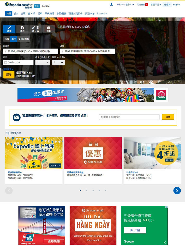 FireShot Capture 108 - Expedia 智遊網 旅行:假期、便宜班機、航空公司機票和票價_ - https___www.expedia.com.tw_.jpg