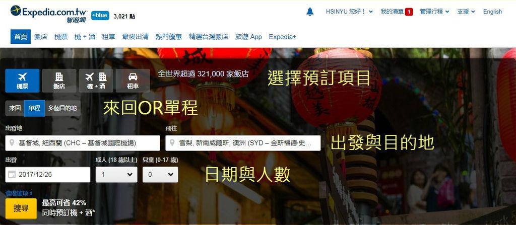 FireShot Capture 109 - Expedia 智遊網 旅行:假期、便宜班機、航空公司機票和票價_ - https___www.expedia.com.tw_.jpg
