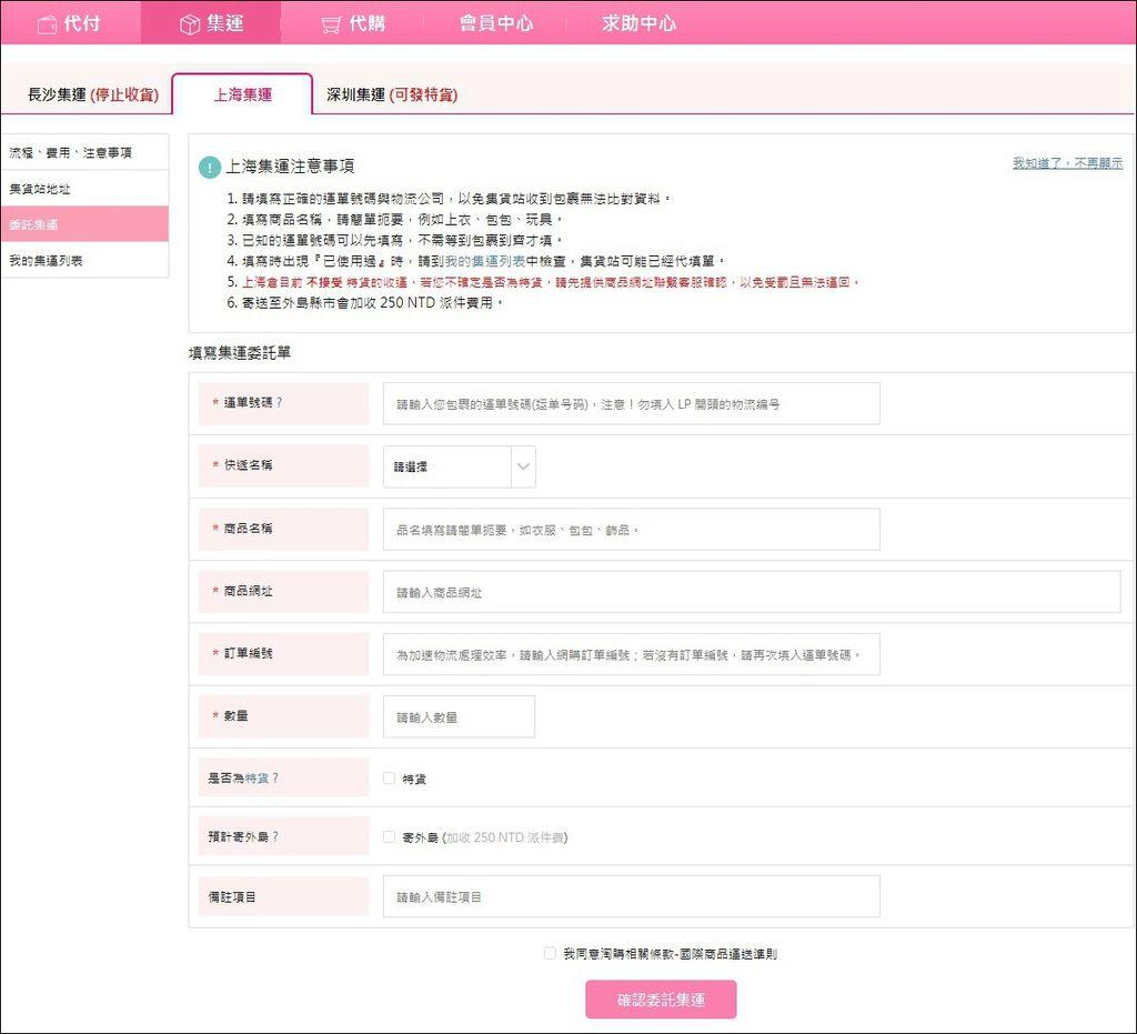 FireShot Capture 170 - taogo淘購網—淘寶網下單代買集運,支付寶代付款的購物好幫手_ - https___www.taogo.com.tw_ds_bookin_ds_.jpg