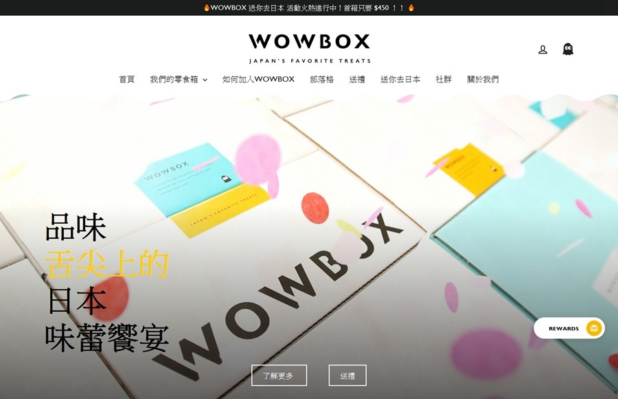 WOWBOX41.jpg