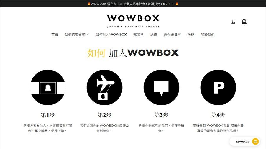 WOWBOX42.jpg