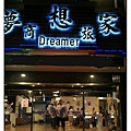 嘉義夢想家商務旅館05-2318705或0937657737小楊
