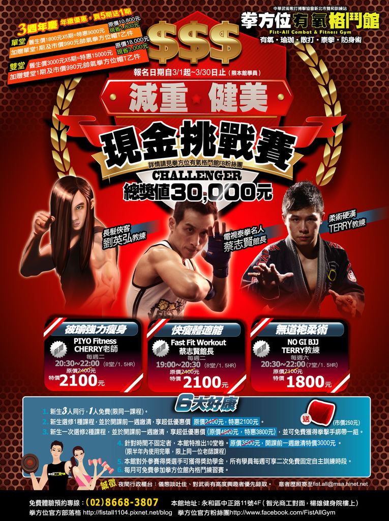 【拳方位減重、健美現金挑戰賽,總獎值30000元!即日起接受報名】