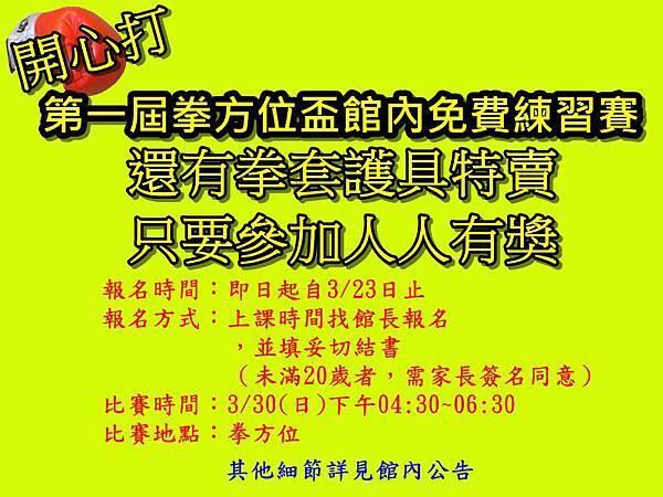 【第一屆拳方位盃館內免費練習賽Fist-all Sparring Game  還有拳套護具特賣及7-11禮卷...參加獎~先報先贏】~