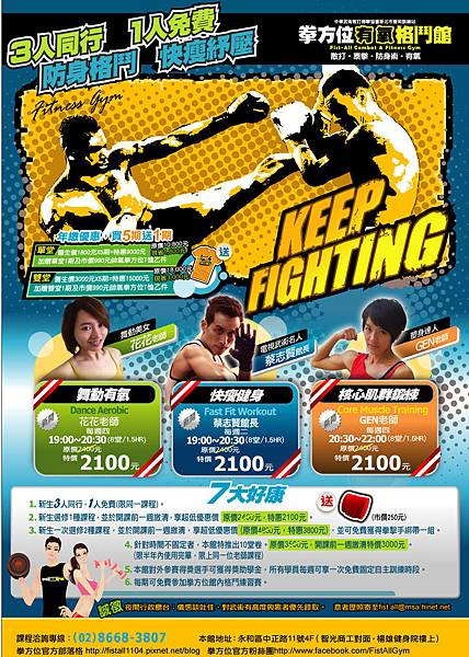 拳方位DM(8月)3正.jpg
