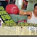 壹週刊蔡志賢專訪no381p8687