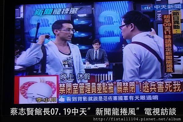 """蔡志賢館長07.19中天""""新聞龍捲風""""電視訪談"""