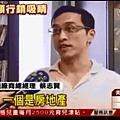東森電視財經台專訪:遊戲業者跨足不動產,總經理蔡志賢