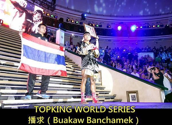 播求(Buakaw Banchamek)