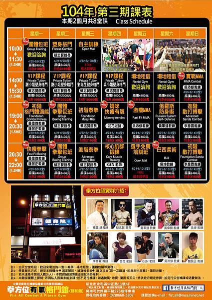 2015拳方位DM(3月)_