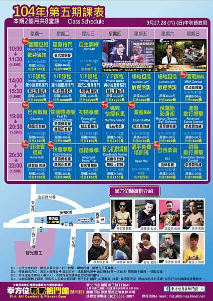 【#拳方位有氧格鬥館8-9月 #優惠方案】