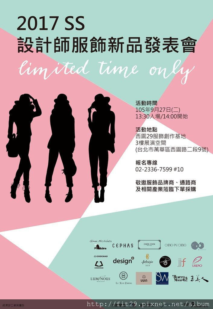 2017 春夏設計師服飾新品發表會