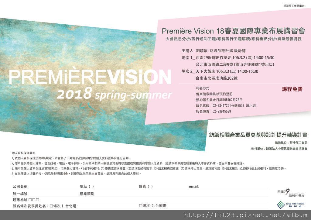 PV 18春夏國際專業布展講習會