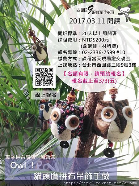 Owl!貓頭鷹拼布吊飾手做