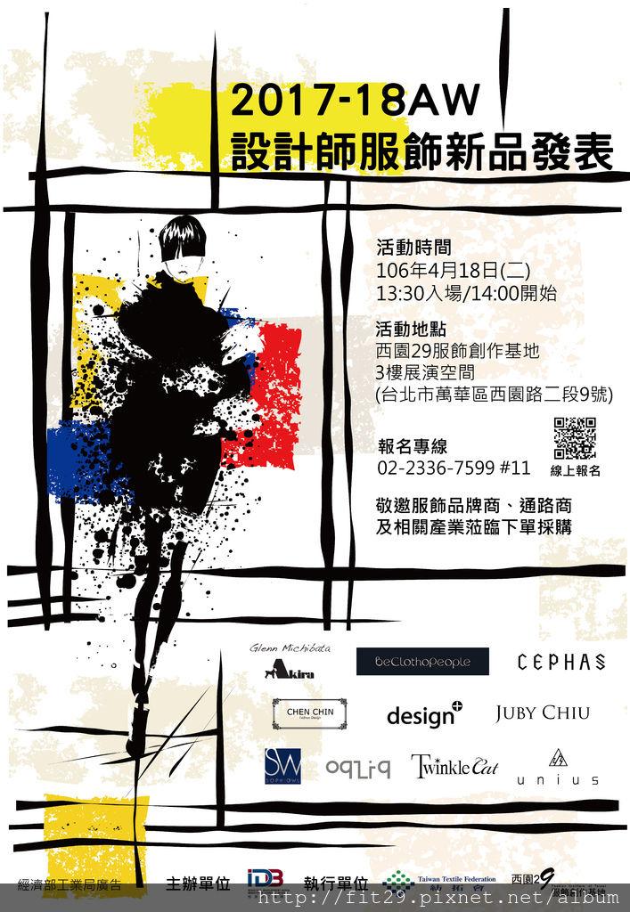 2017-18秋冬設計師服飾新品發表會