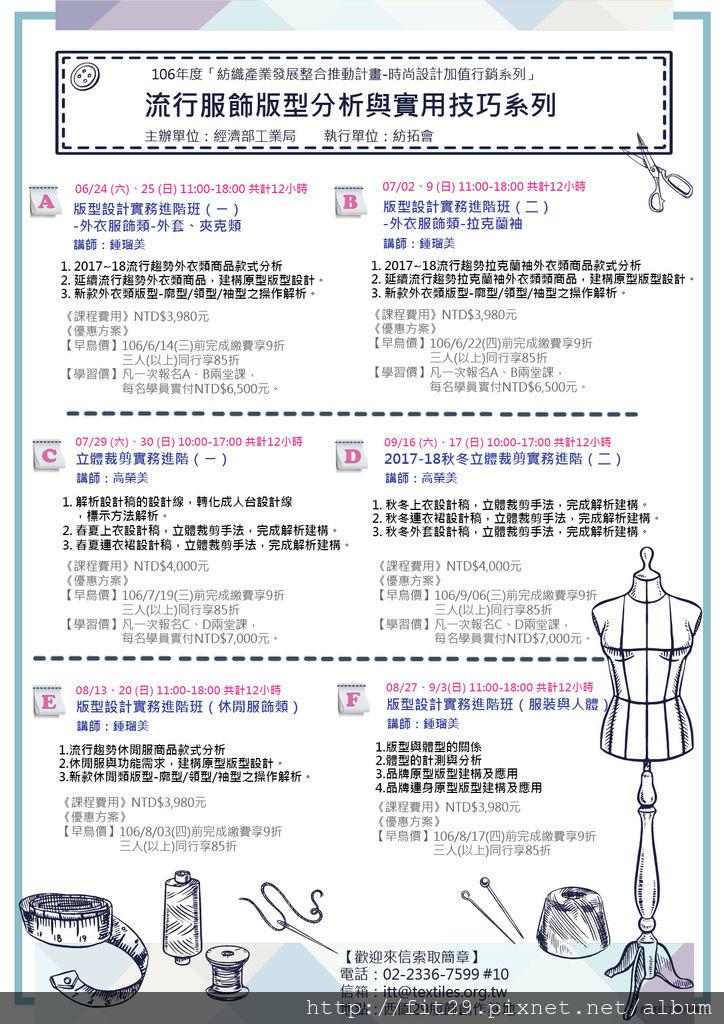 流行服飾版型分析與實用技巧系列