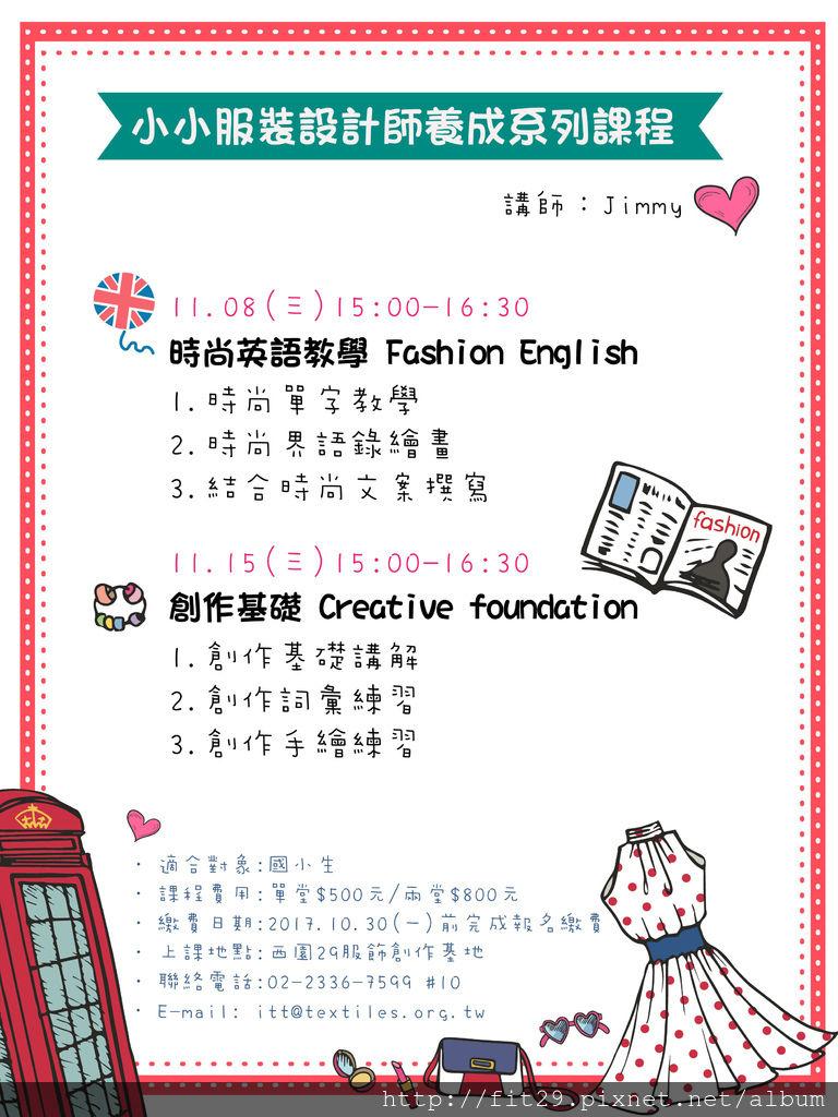 11月份小小服裝設計師養成系列課程