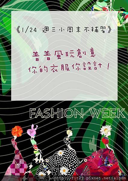 0124 普普風玩創意,你的衣服你設計-01.jpg